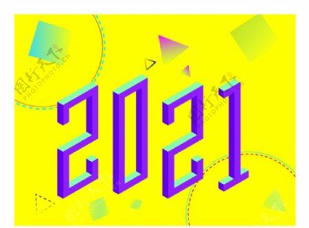 2021新年25d立体字体图片