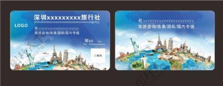 旅游卡片图片