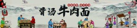 牛肉面海报牛肉面文化图片