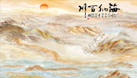 山水画太阳海纳百川背景墙图片