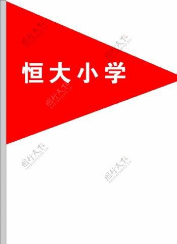 三角旗图片