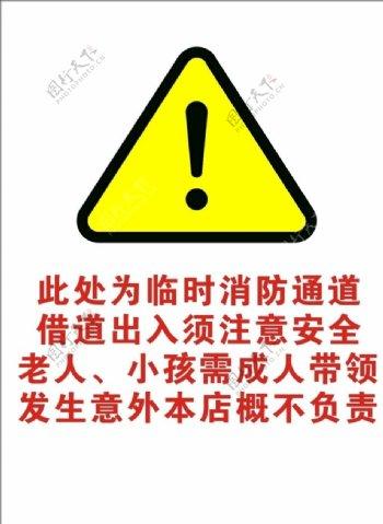 通道警告注意通知图片