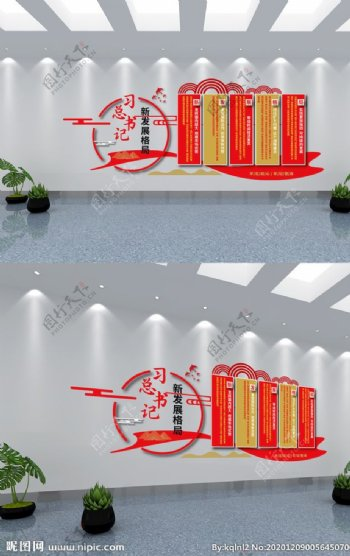 新发展格局文化墙图片
