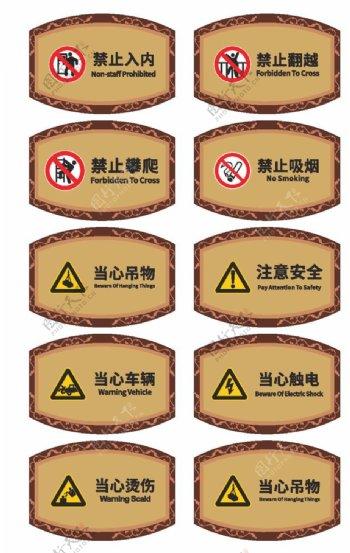 警示标识安全标志图片