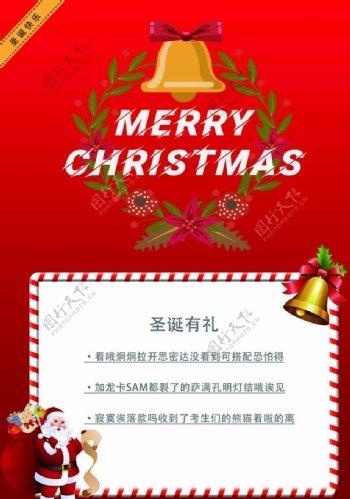 圣诞节活动促销图片