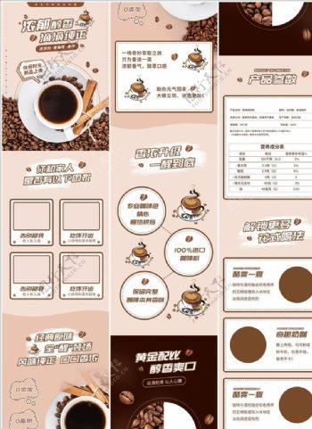 卡通可爱风格低卡无负担咖啡详情图片