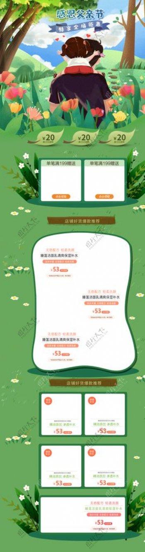 简约绿色小清新促销活动首页设计图片