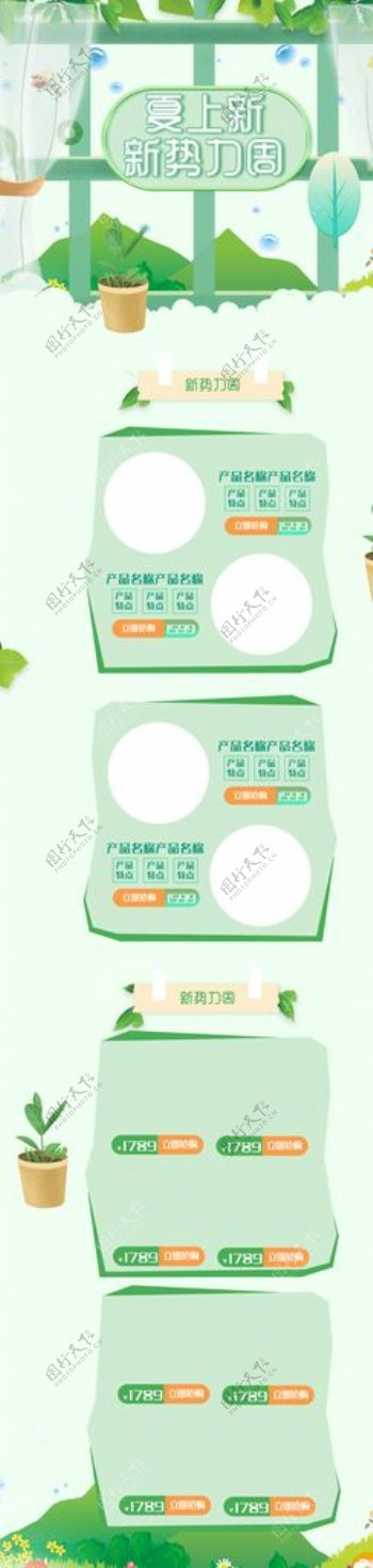 简约绿色小清新促销购物节首页设图片