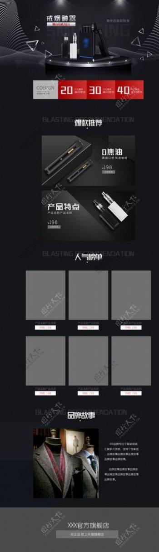黑色商务数码家电购物节首页设计图片