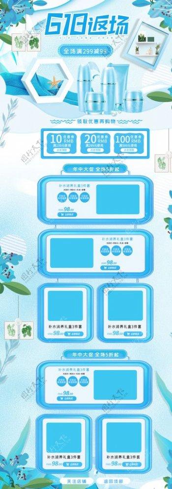 618购物节简约小清新首页设计图片