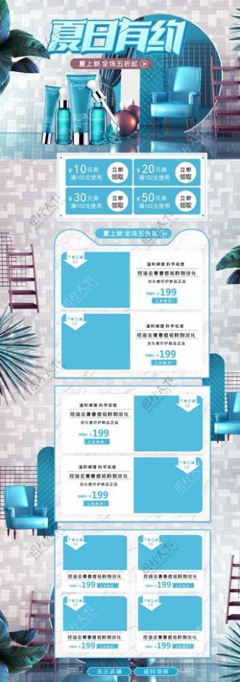 简约大气化妆品促销页面设计图片