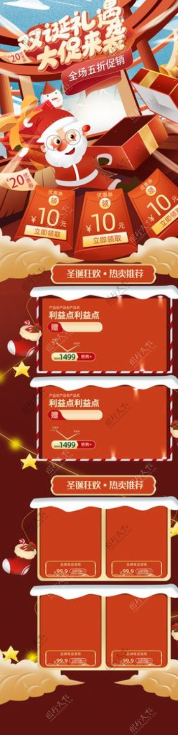 淘宝圣诞节活动促销元旦首页图片