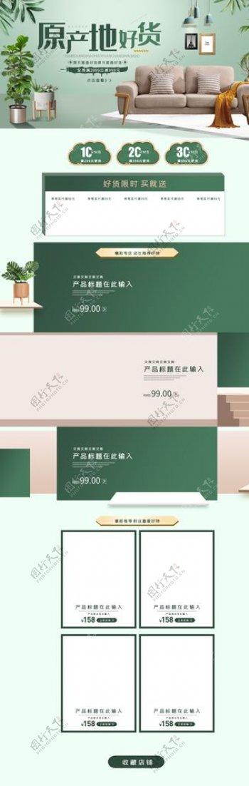 小清新家居生活馆促销首页设计图片