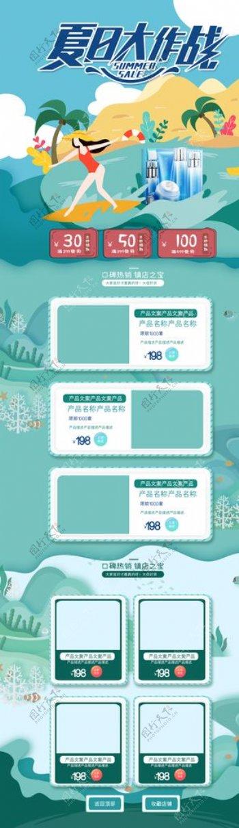 绿色小清新促销活动首页图片