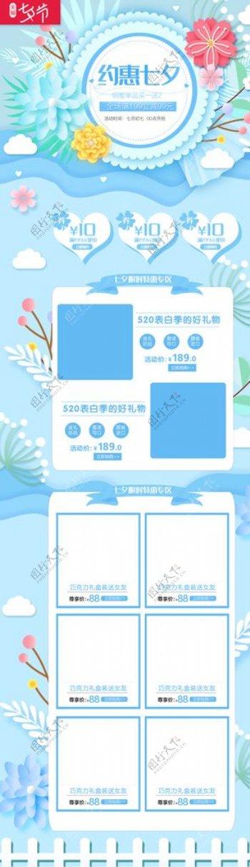 简约蓝色小清新促销首页设计图片