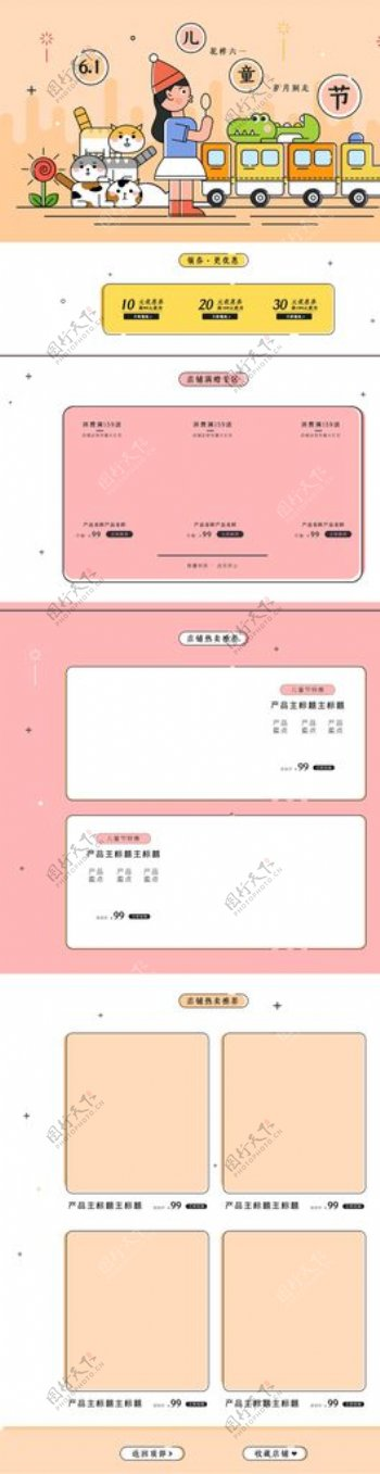 淘宝促销购物节活动首页设计图片