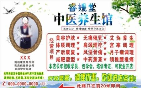 睿媛堂中医养生堂户外广告图片