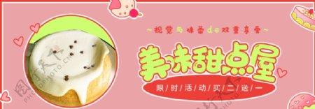 甜品海报banner图片