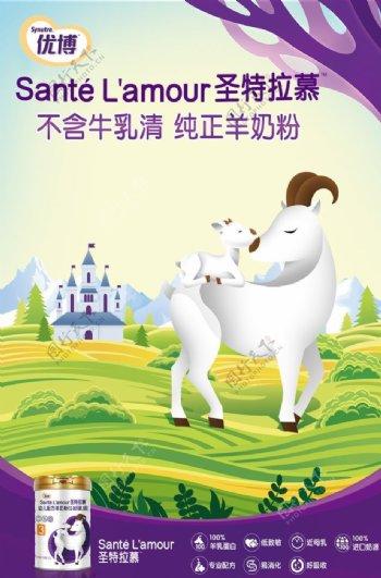 圣特拉慕羊奶粉图片