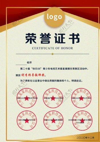 荣誉证书证书图片
