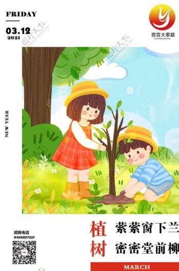 24节气节日海报图片