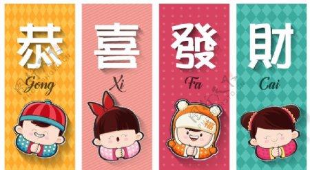 春节贴纸福娃书签图片