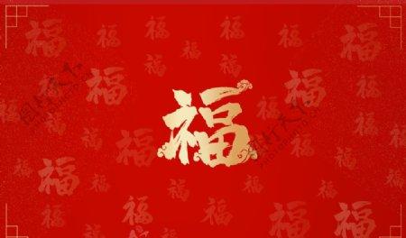 金粉福字图片