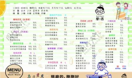 奶茶菜单菜谱菜品菜单模板图片
