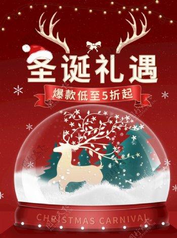圣诞节红色大气简约水晶球图片