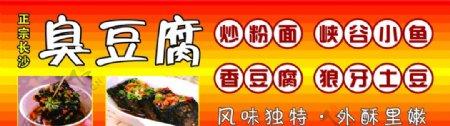 臭豆腐广告牌图片