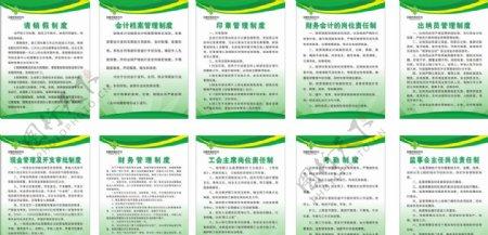 中国供销合作社制度牌图片