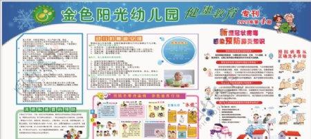幼儿园冬季健康教育专栏图片