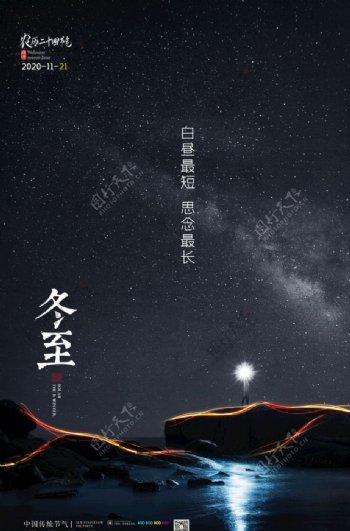 简约创意星空二十四节气冬至海报图片