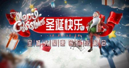 圣诞圣诞海报圣诞促销圣诞图片