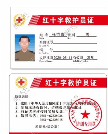 红十字救护员证图片