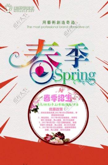 美乐可春季招生海报图片