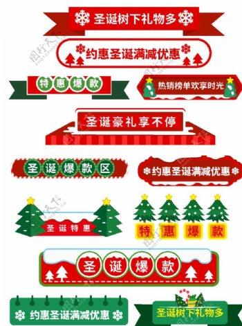 圣诞活动标题标签图片