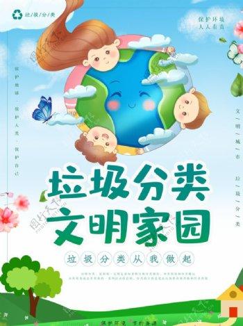 垃圾分类宣传海报图片