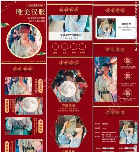 唯美中国风古典汉服女装详情页图片