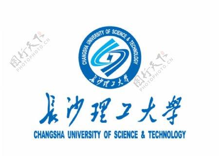 长沙理工大学校徽LOGO图片