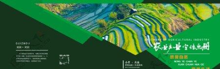 农业宣传画册图片