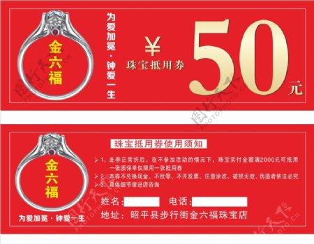珠宝活动抵用券代金券广告图片