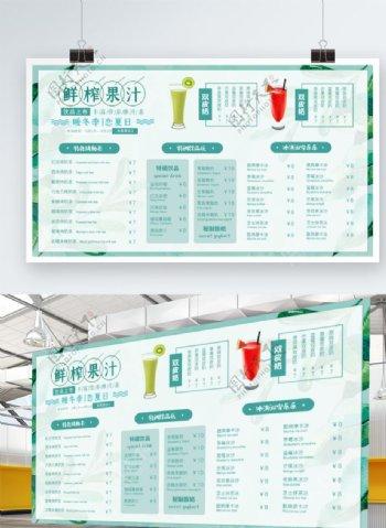 小清新甜品奶茶菜单单页图片